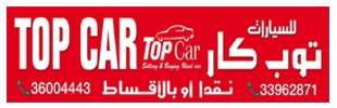 Top Car Showroom